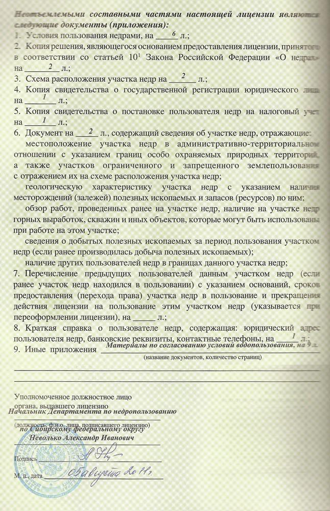 lc_nedra2